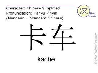 Chinesische Schriftzeichen  ( kache / kăchē ) mit Aussprache (Deutsche Bedeutung: Lastkraftwagen )