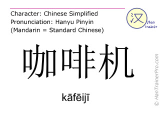 Chinese characters  ( kafeiji / k&#257f&#275ij&#299 ) with pronunciation (English translation: coffee maker )