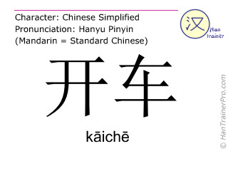 Chinese characters  ( kaiche / k&#257ich&#275 ) with pronunciation (English translation: to drive a car )
