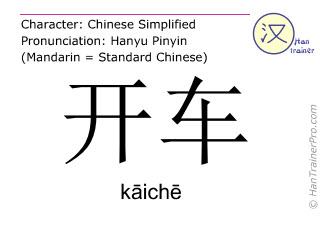 汉字  ( kaiche / kāichē ) 包括发音 (英文翻译: to drive a car )