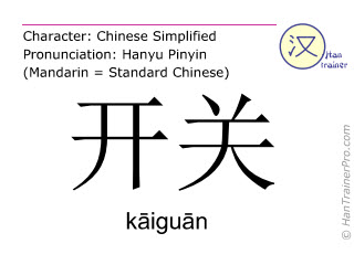 Chinese characters  ( kaiguan / kāiguān ) with pronunciation (English translation: switch )