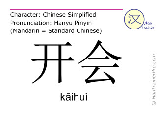 Chinese characters  ( kaihui / k&#257ihuì ) with pronunciation (English translation: to hold a meeting )
