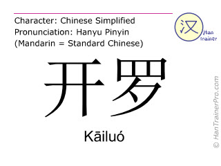 Chinese characters  ( Kailuo / K&#257iluó ) with pronunciation (English translation: Cairo )
