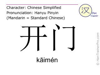 Caracteres chinos  ( kaimen / kāimén ) con pronunciación (traducción española: abierto )