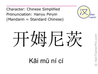 Chinese characters  ( Kai mu ni ci / Kāi mŭ ní cí ) with pronunciation (English translation: Chemnitz )