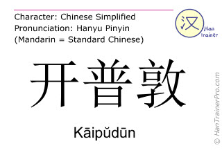 Chinese characters  ( Kaipudun / K&#257ip&#365d&#363n ) with pronunciation (English translation: Capetown )