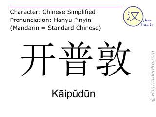 Caracteres chinos  ( Kaipudun / Kāipŭdūn ) con pronunciación (traducción española: Ciudad del Cabo )