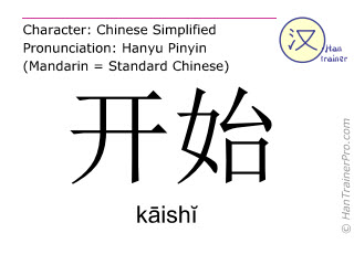 Chinese characters  ( kaishi / k&#257ish&#301 ) with pronunciation (English translation: to begin )