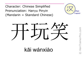 Chinese characters  ( kai wanxiao / k&#257i wánxiào ) with pronunciation (English translation: to make fun of )