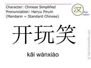 Caractère chinois  ( kai wanxiao / kāi wánxiào ) avec prononciation (traduction française: se moquer de )