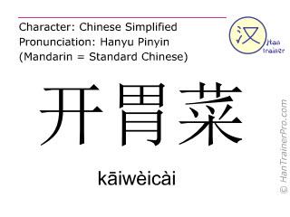 Chinesische Schriftzeichen  ( kaiweicai / kāiwèicài ) mit Aussprache (Deutsche Bedeutung: Vorspeise )