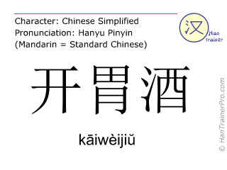 Chinese characters  ( kaiweijiu / kāiwèijiŭ ) with pronunciation (English translation: aperitif )