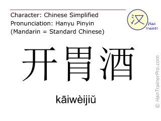 Caracteres chinos  ( kaiweijiu / kāiwèijiŭ ) con pronunciación (traducción española: aperitivo )