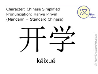 Caractère chinois  ( kaixue / kāixué ) avec prononciation (traduction française: début d'un nouveau semestre )