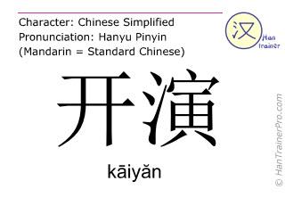 Chinesische Schriftzeichen  ( kaiyan / kāiyăn ) mit Aussprache (Deutsche Bedeutung: eine Aufführung beginnen  )