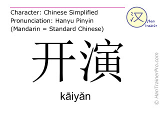 Caractère chinois  ( kaiyan / kāiyăn ) avec prononciation (traduction française: commencer )