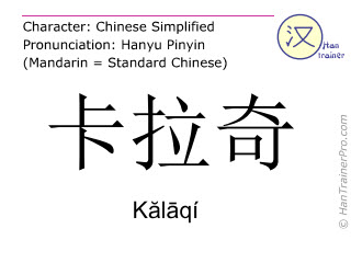 Chinese characters  ( Kalaqi / K&#259l&#257qí ) with pronunciation (English translation: Karachi )