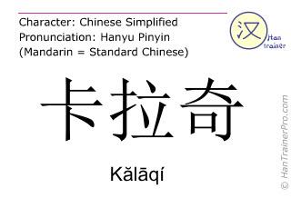 Caractère chinois  ( Kalaqi / Kălāqí ) avec prononciation (traduction française: Karachi )