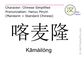 Chinese characters  ( Kamailong / Kāmàilóng ) with pronunciation (English translation: Cameroon )