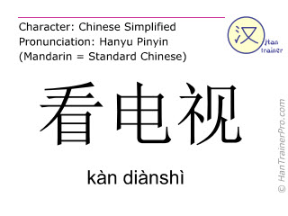 Chinese characters  ( kan dianshi / kàn diànshì ) with pronunciation (English translation: to watch television )