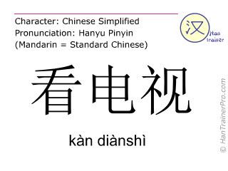 Chinese characters  ( kan dianshi / kàn diànshì ) with pronunciation (English translation: to watch television )