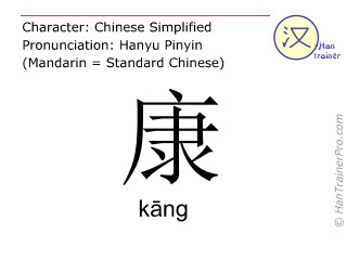 Chinese characters  ( kang / k&#257ng ) with pronunciation (English translation: health )