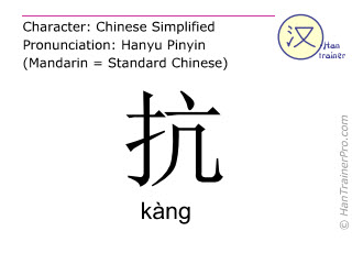 Chinese characters  ( kang / kàng ) with pronunciation (English translation: to resist )