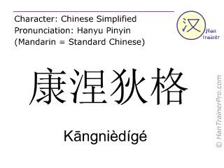 Chinesische Schriftzeichen  ( Kangniedige / Kāngnièdígé ) mit Aussprache (Deutsche Bedeutung: Connecticut )