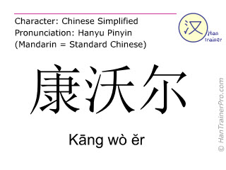 Chinese characters  ( Kang wo er / K&#257ng wò &#277r ) with pronunciation (English translation: Cornwall )