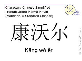 Caractère chinois  ( Kang wo er / Kāng wò ĕr ) avec prononciation (traduction française: Cornouailles )