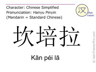 Caracteres chinos  ( Kan pei la / Kăn péi lā ) con pronunciación (traducción española: Canberra )