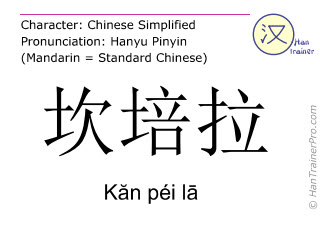 Chinesische Schriftzeichen  ( Kan pei la / Kăn péi lā ) mit Aussprache (Deutsche Bedeutung: Canberra )