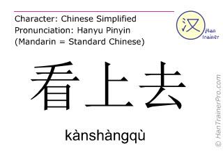 Chinesische Schriftzeichen  ( kanshangqu / kànshàngqù ) mit Aussprache (Deutsche Bedeutung: scheinen )