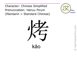 Chinese characters  ( kao / kăo ) with pronunciation (English translation: to roast )