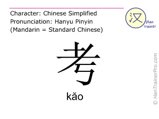 Chinese characters  ( kao / kăo ) with pronunciation (English translation: to test )