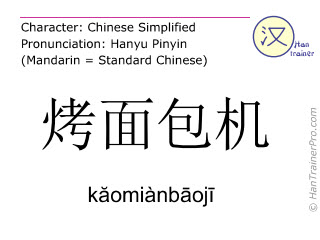 Chinese characters  ( kaomianbaoji / kăomiànbāojī ) with pronunciation (English translation: toaster )