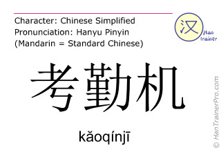 Chinese characters  ( kaoqinji / k&#259oqínj&#299 ) with pronunciation (English translation: attendance machine )