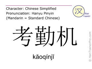 Chinese characters  ( kaoqinji / kăoqínjī ) with pronunciation (English translation: attendance machine )