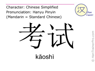 汉字  ( kaoshi / kăoshì ) 包括发音 (英文翻译: examination )