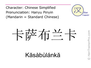 Chinese characters  ( Kasabulanka / Kăsàbùlánkă ) with pronunciation (English translation: Casablanca )
