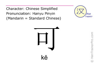 Chinese characters  ( ke / k&#277 ) with pronunciation (English translation: can )