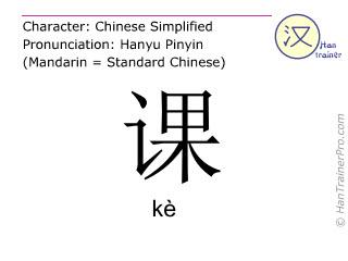 Chinesische Schriftzeichen  ( ke / kè ) mit Aussprache (Deutsche Bedeutung: Unterricht )