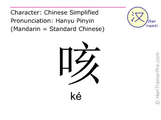 Chinese characters  ( ke / ké ) with pronunciation (English translation: to cough up )