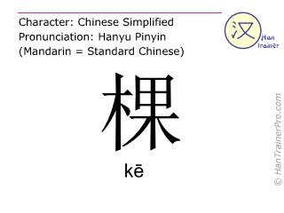 Chine&shy;sische Schrift&shy;zeichen  ( ke / k&#275; ) mit Aussprache (Deutsche Bedeutung: <i>Z&auml;hleinheitswort (f&uuml;r B&auml;ume)</i> )