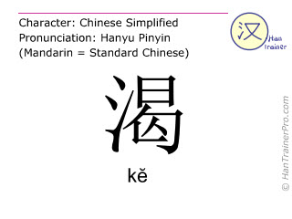 Chinese characters  ( ke / kĕ ) with pronunciation (English translation: thirst )