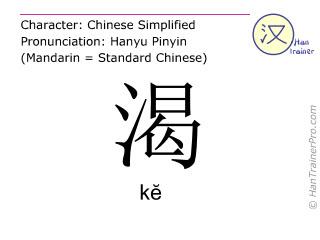 Chinesische Schriftzeichen  ( ke / kĕ ) mit Aussprache (Deutsche Bedeutung: durstig )