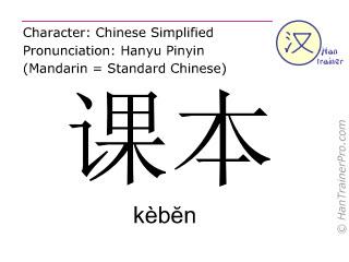 Caractère chinois  ( keben / kèbĕn ) avec prononciation (traduction française: un manuel )