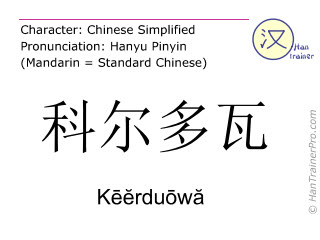 Chinese characters  ( Keerduowa / Kēĕrduōwă ) with pronunciation (English translation: Cordoba )