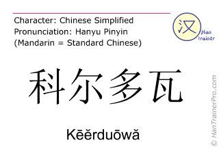 Chinesische Schriftzeichen  ( Keerduowa / Kēĕrduōwă ) mit Aussprache (Deutsche Bedeutung: Cordoba )
