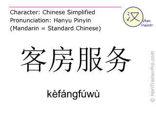 Chinese characters  ( kefangfuwu / kèfángfúwù ) with pronunciation (English translation: housekeeping service )